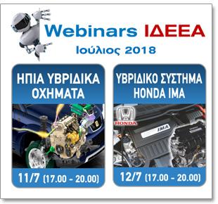 Webinars jule 2018