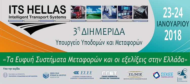 ITS Hellas Imerida