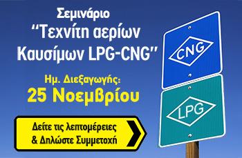 lpg-seminar-now