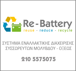 RE-BATTERY