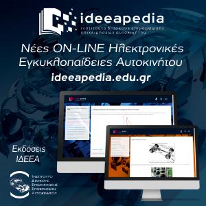 https://ideeapedia.edu.gr/