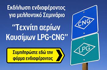 lpg-seminar-interest